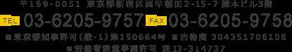 TEL:03-6205-9757 FAX:03-6205-9758